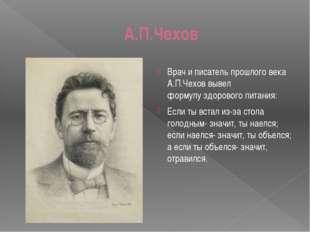 А.П.Чехов Врач и писатель прошлого века А.П.Чехов вывел формулуздорового пит
