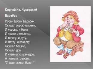 Корней Ив. Чуковский Барабек Робин Бобин Барабек Скушал сорок человек, И коро