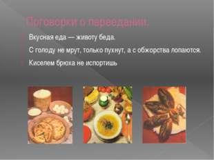 Поговорки о переедании. Вкусная еда — животу беда. С голоду не мрут, только п