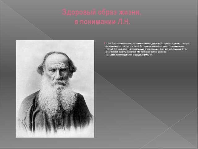 Здоровый образ жизни, в понимании Л.Н. У Л.Н. Толстого было особое отношение...