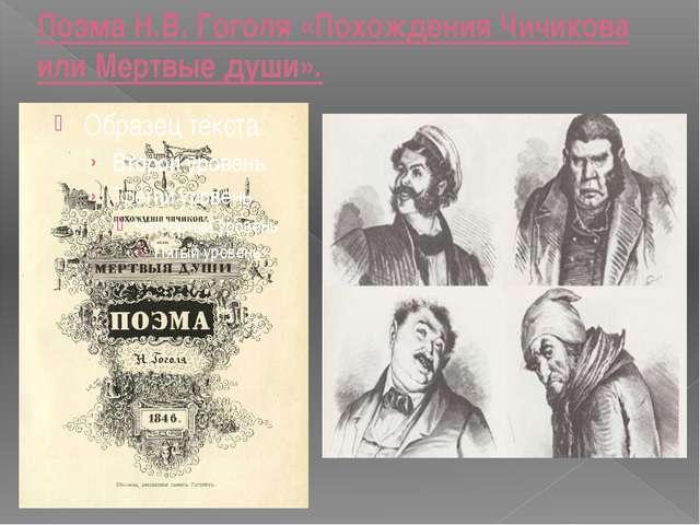 Поэма Н.В. Гоголя «Похождения Чичикова или Мертвые души».