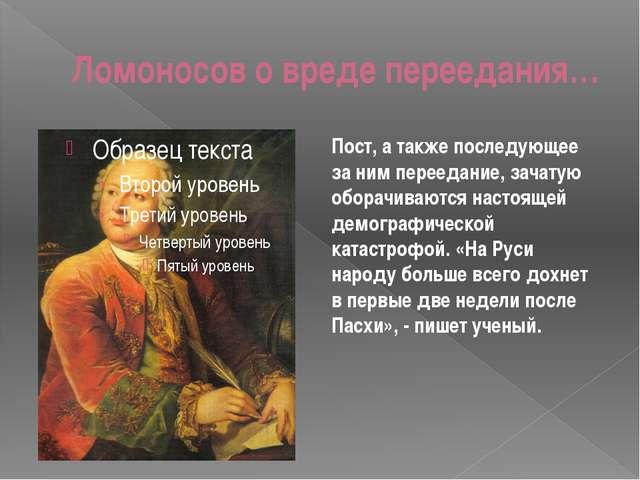 Ломоносов о вреде переедания… Пост, а также последующее за ним переедание, за...