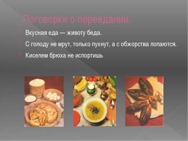Поговорки о переедании. Вкусная еда — животу беда. С голоду не мрут, только п...