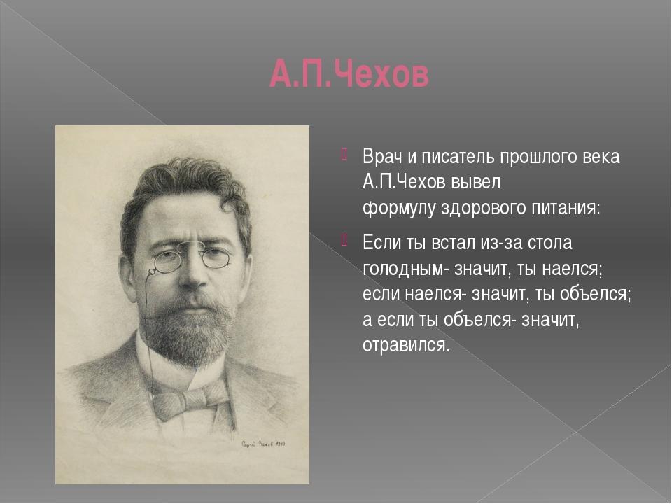 А.П.Чехов Врач и писатель прошлого века А.П.Чехов вывел формулуздорового пит...