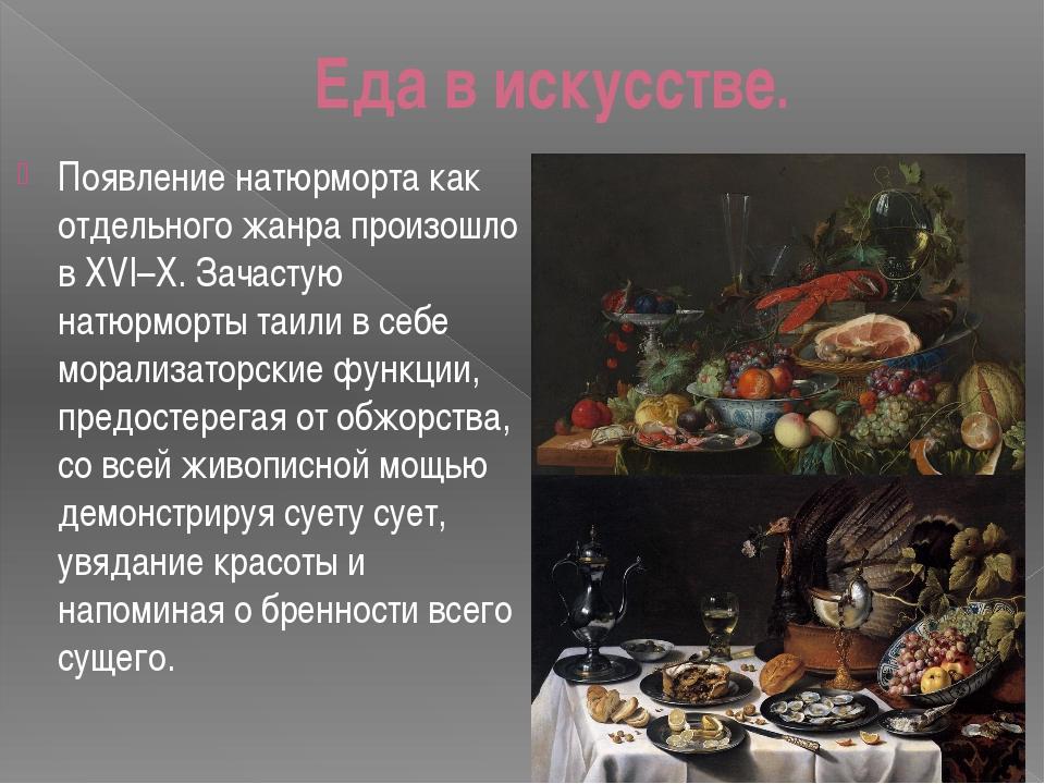 Еда в искусстве. Появление натюрморта как отдельного жанра произошло в XVI–X....