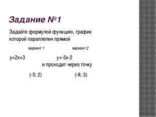 Задание №1 Задайте формулой функцию, график которой параллелен прямой вариант