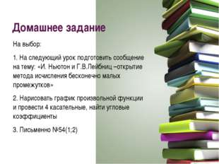 Домашнее задание На выбор: 1. На следующий урок подготовить сообщение на тему