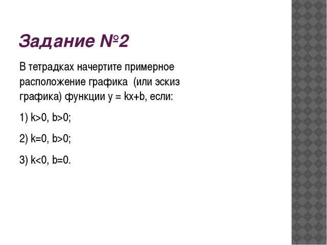 Задание №2 В тетрадках начертите примерное расположение графика (или эскиз гр...