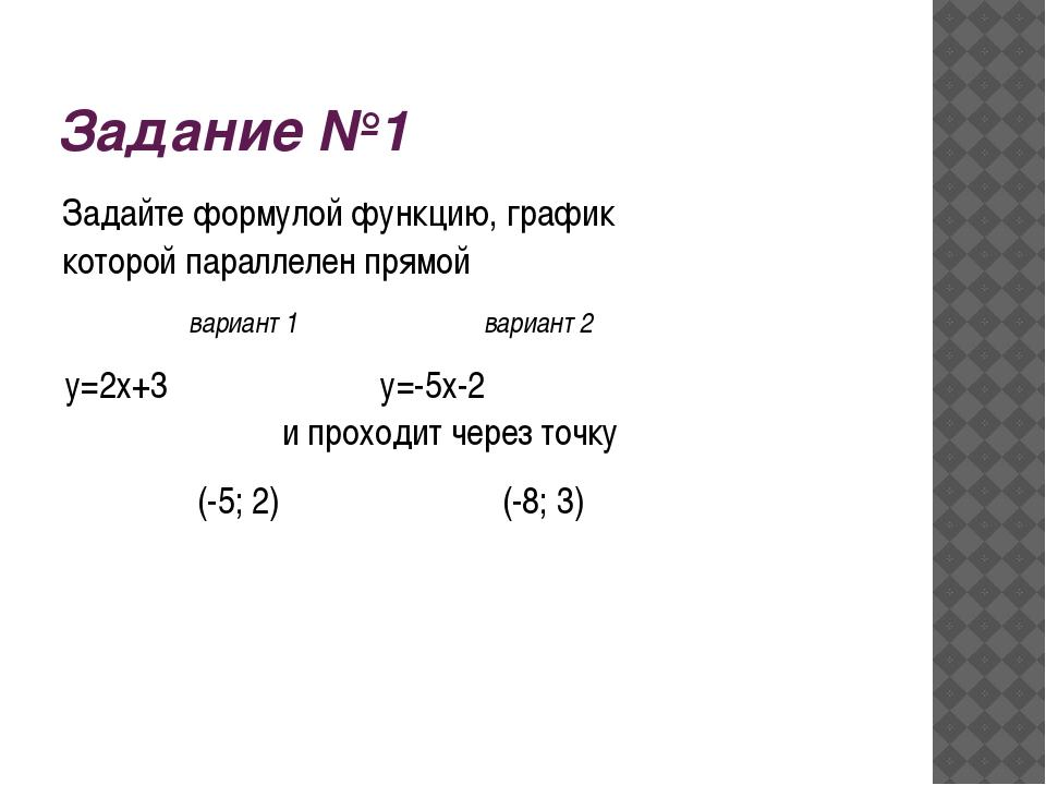Задание №1 Задайте формулой функцию, график которой параллелен прямой вариант...
