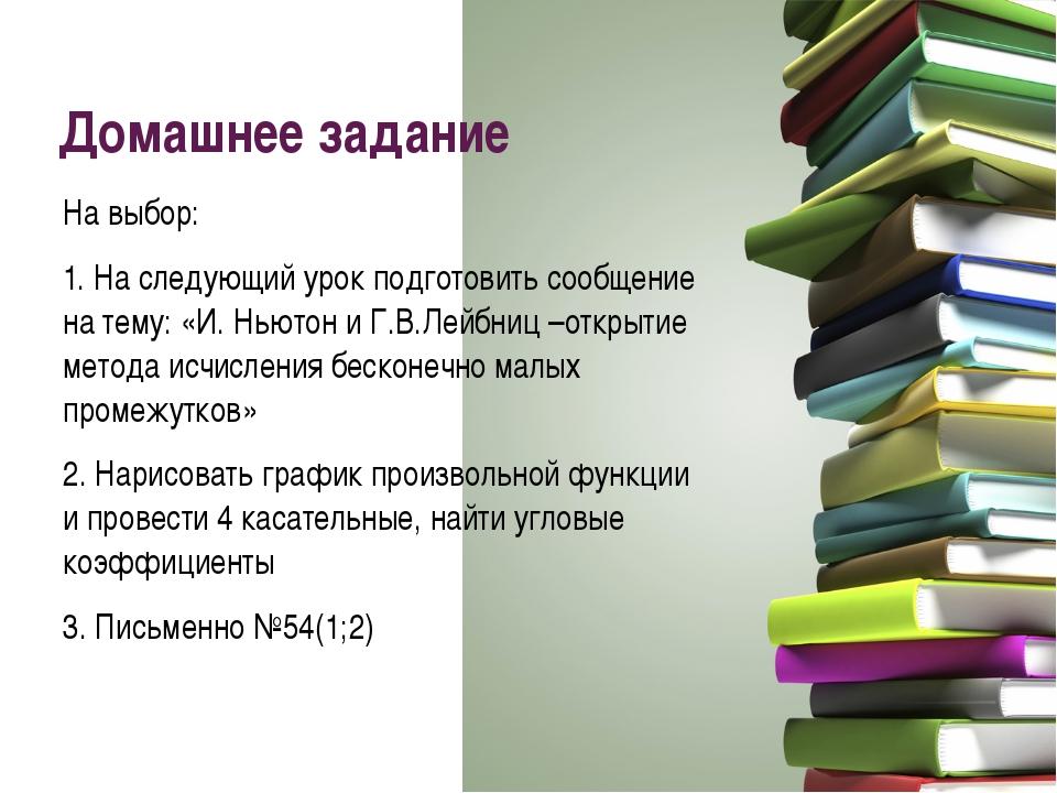 Домашнее задание На выбор: 1. На следующий урок подготовить сообщение на тему...