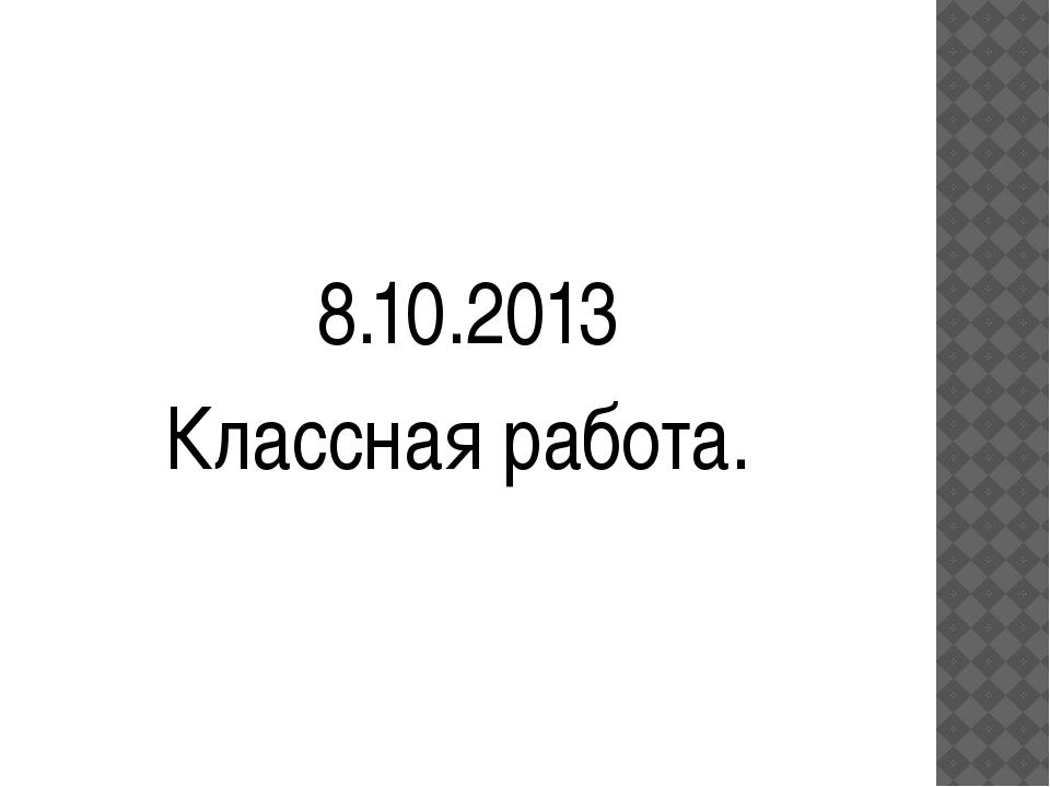 8.10.2013 Классная работа.