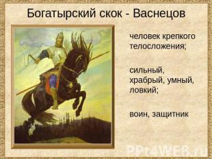 C:\Users\Таня\Downloads\Богатырский васнецов.jpg