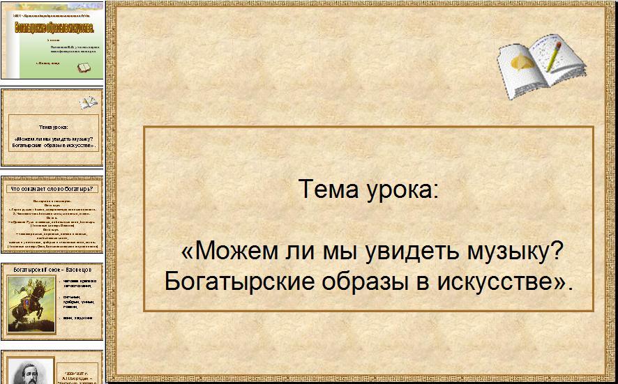 http://prezentacia.ucoz.ru/_ld/7/69113412.jpg