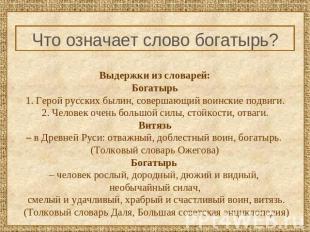 C:\Users\Таня\Downloads\Что означает слово богатырь.jpg