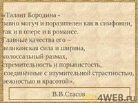 C:\Users\Таня\Downloads\Талант Бородина.jpg