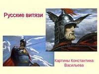 C:\Users\Таня\Downloads\Русские Витязи.jpg