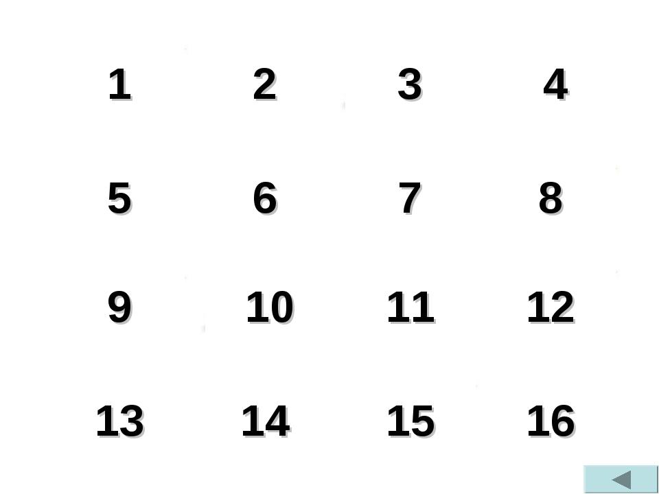 1 2 3 4 5 6 7 8 9 10 11 12 13 14 15 16