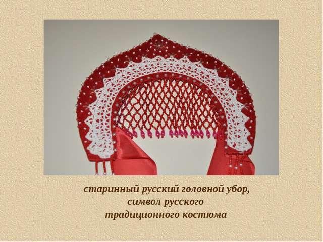 старинный русский головной убор, символ русского традиционного костюма