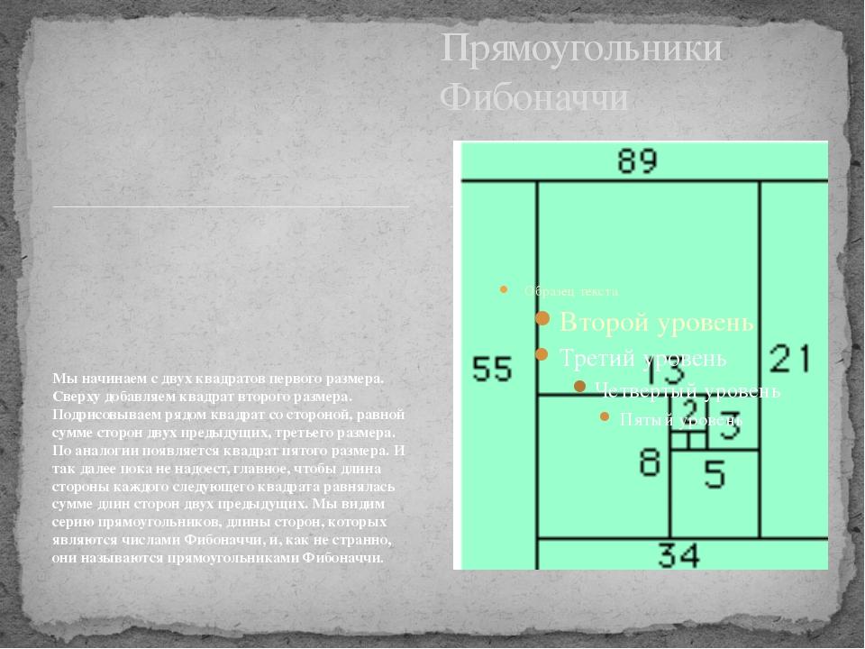 Мы начинаем с двух квадратов первого размера. Сверху добавляем квадрат второг...