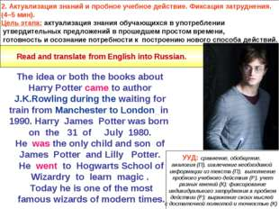 The idea or both the books about Harry Potter came to author J.K.Rowling dur