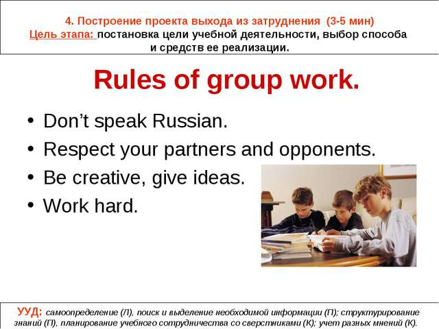 Rules of group work. Don't speak Russian. Respect your partners and opponents...
