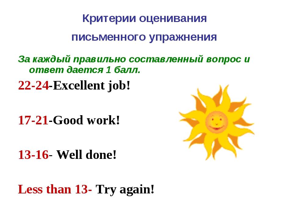 Критерии оценивания письменного упражнения За каждый правильно составленный в...