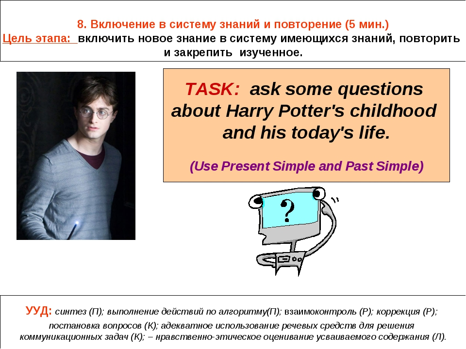 TASK: ask some questions about Harry Potter's childhood and his today's life....