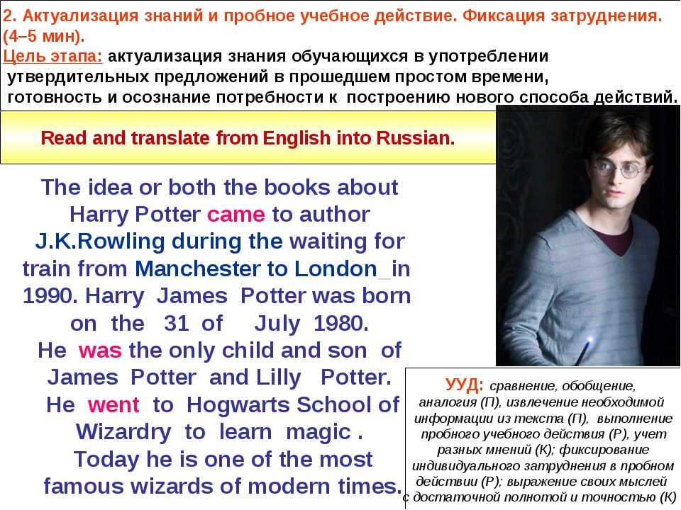 The idea or both the books about Harry Potter came to author J.K.Rowling dur...