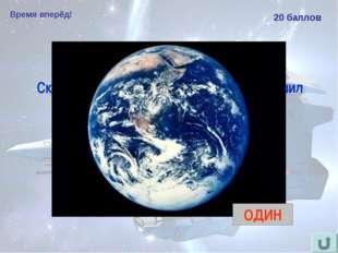 Время вперёд! 20 баллов Сколько оборотов вокруг Земли совершил Юрий Гагарин в