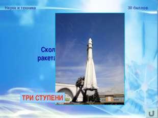 Наука и техника 30 баллов Сколько ступеней имела ракета-носитель «Восток»? ТР