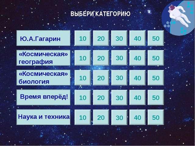 10 20 50 40 30 10 20 30 40 50 10 20 30 40 50 10 20 30 40 50 10 20 30 40 50 ВЫ...