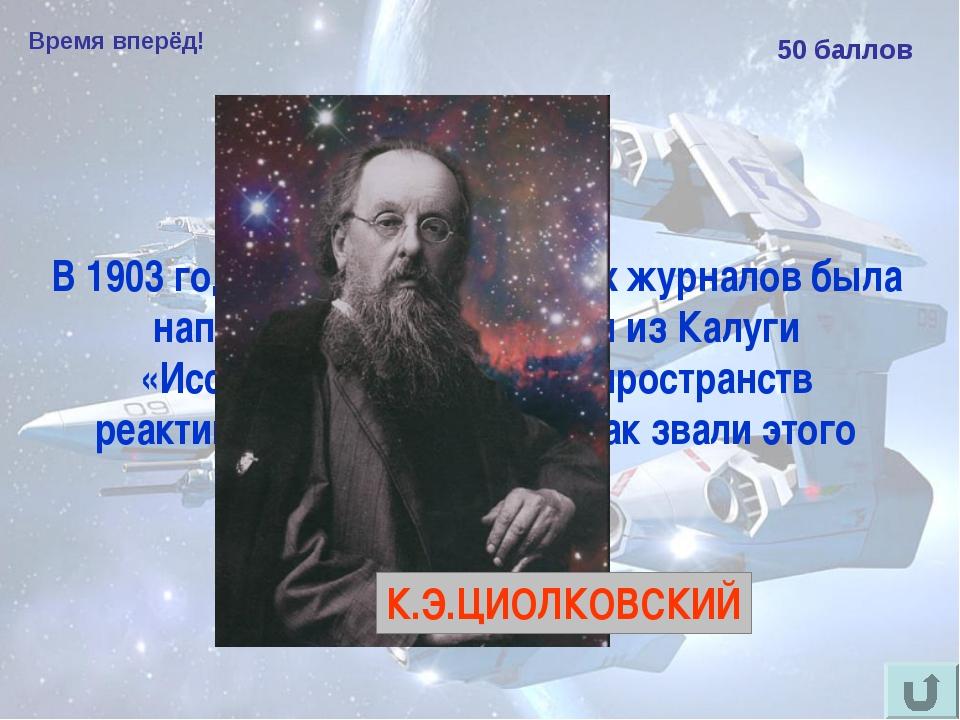 Время вперёд! 50 баллов В 1903 году в одном из русских журналов была напечата...