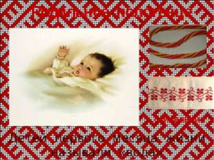 Детей первого месяца жизни называли «вода» Родильное полотенце свивальник