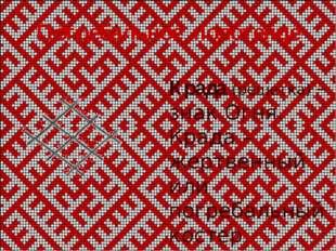 Погребальное полотенце Крада (решетка) – знак Огня. Крада – жертвенный или по