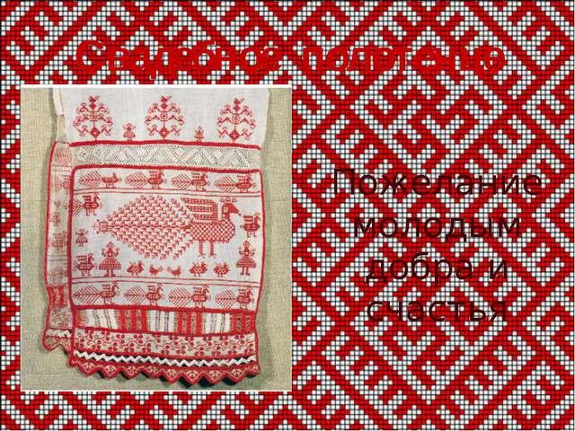 Свадебное полотенце Пожелание молодым добра и счастья