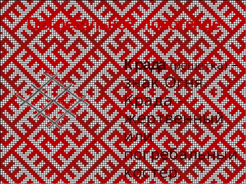 Погребальное полотенце Крада (решетка) – знак Огня. Крада – жертвенный или по...