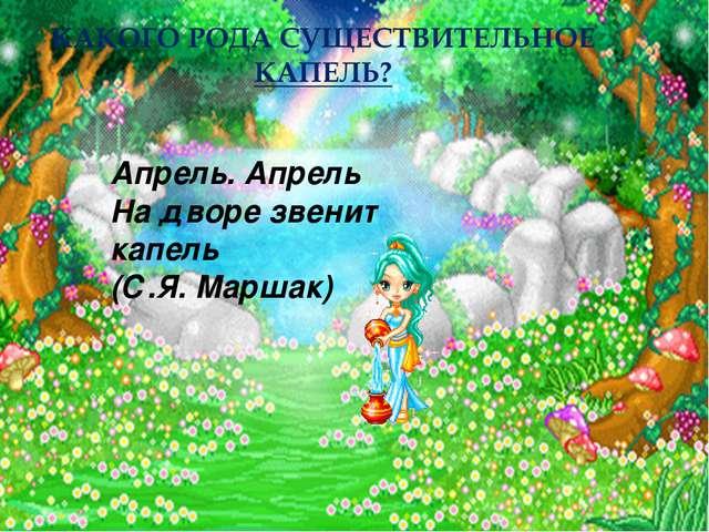 Апрель. Апрель На дворе звенит капель (С.Я. Маршак)