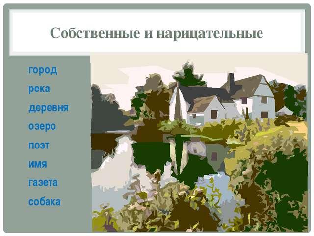 Собственные и нарицательные город река деревня озеро поэт имя газета собака