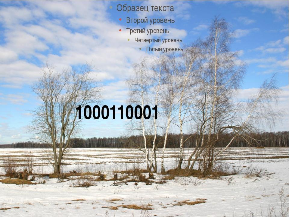 1000110001