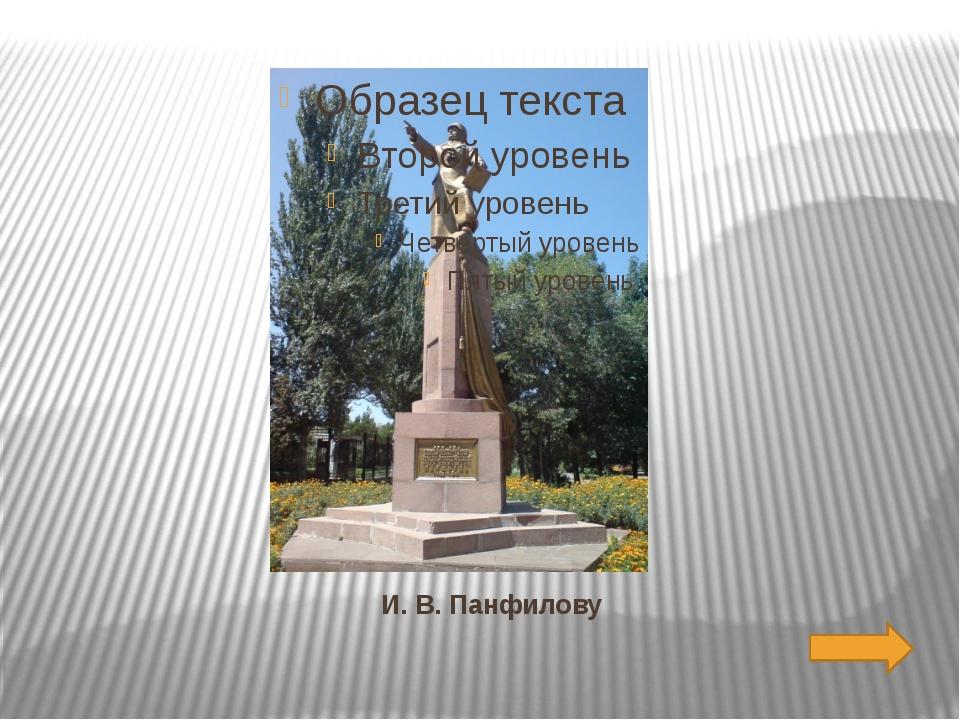 И. В. Панфилову