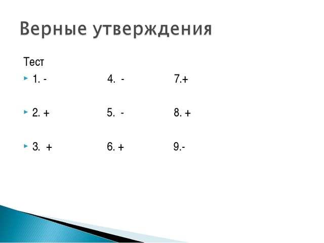 Тест 1. - 4. - 7.+ 2. + 5. - 8. + 3. + 6. + 9.-