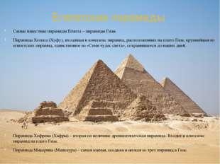 Египетские пирамиды Самые известные пирамиды Египта – пирамиды Гизы. Пирамида