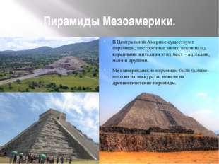 Пирамиды Мезоамерики. В Центральной Америке существуют пирамиды, построенные