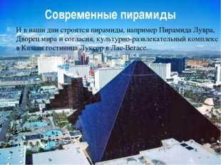 Современные пирамиды И в наши дни строятся пирамиды, например Пирамида Лувра,