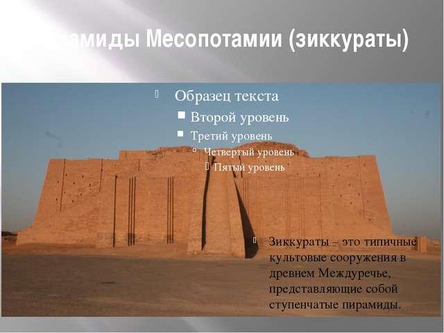 Пирамиды Месопотамии (зиккураты) Зиккураты – это типичные культовые сооружени...