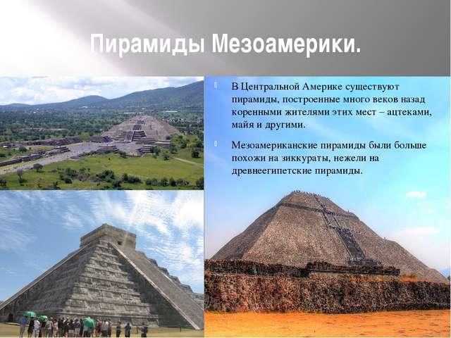 Пирамиды Мезоамерики. В Центральной Америке существуют пирамиды, построенные...