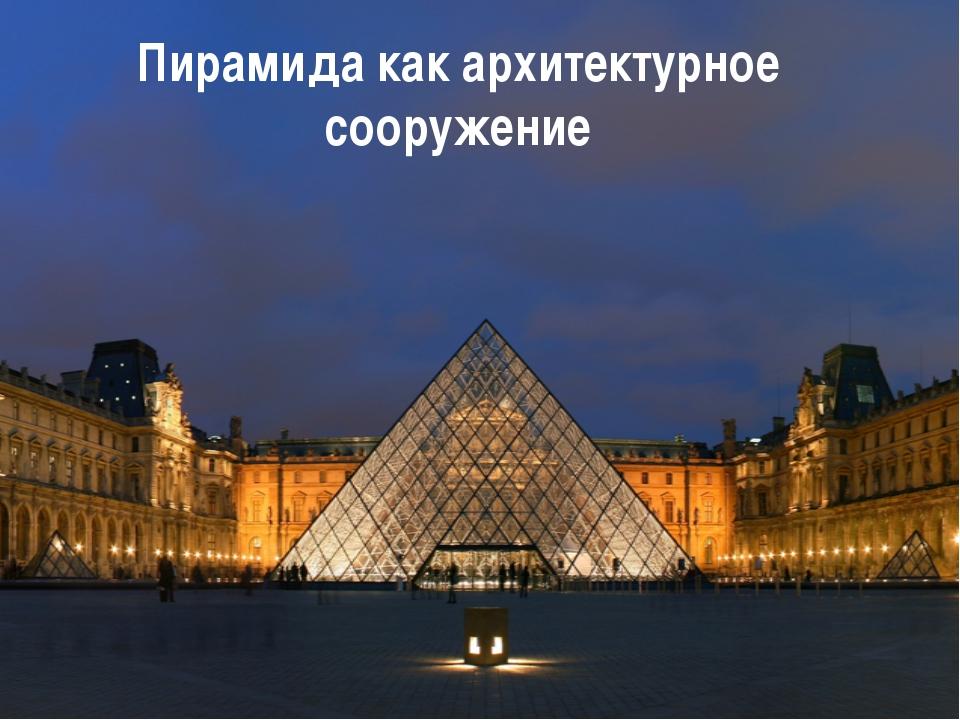 Пирамида как архитектурное сооружение Введение: с «Мне кажется, что тема пира...