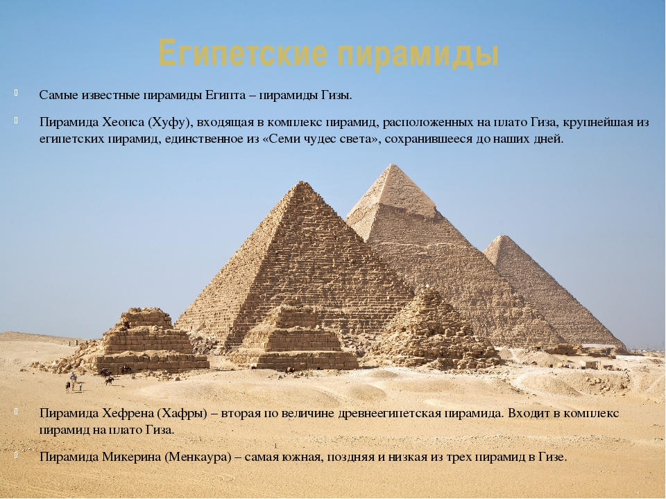 Египетские пирамиды Самые известные пирамиды Египта – пирамиды Гизы. Пирамида...