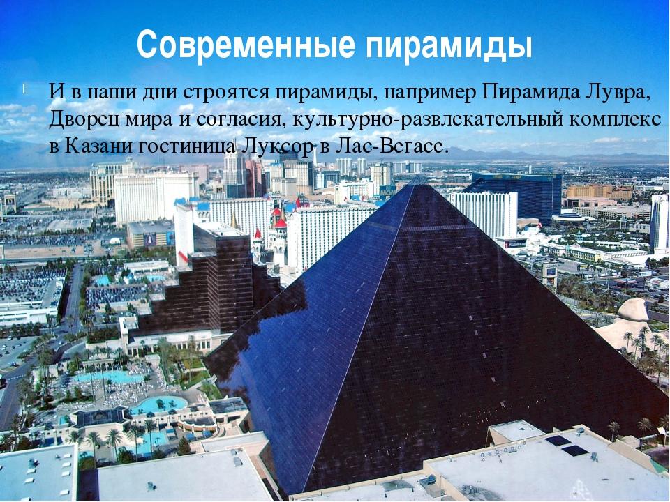 Современные пирамиды И в наши дни строятся пирамиды, например Пирамида Лувра,...
