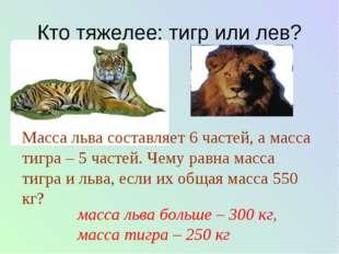 Кто тяжелее: тигр или лев? Масса льва составляет 6 частей, а масса тигра – 5
